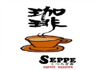 SEPPEくつろぎ舎珈琲ロースター コーヒー豆焙煎注文 自家焙煎コーヒー店