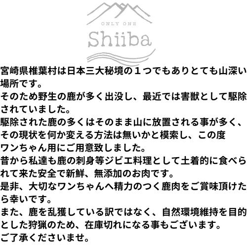 商店 鶴富屋敷~椎葉鹿肉と山の幸