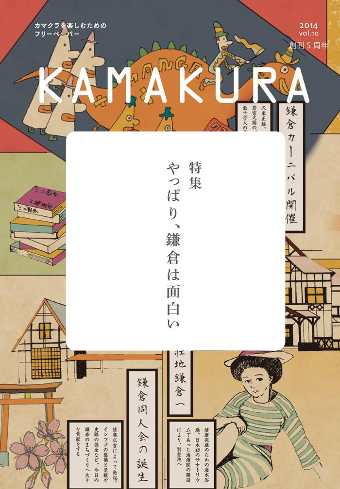 鎌倉で人気!幻のフリーペーパー「KAMAKURA」のバックナンバーが買える!!!