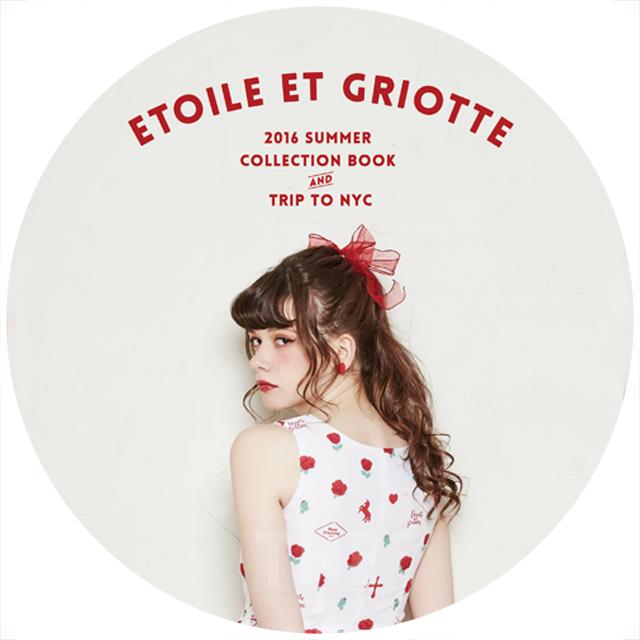「甘さ」だけでわたしができていると思ったら大間違い!可愛いだけじゃ嫌な全ての女の子に贈る「Etoile et Griotte」