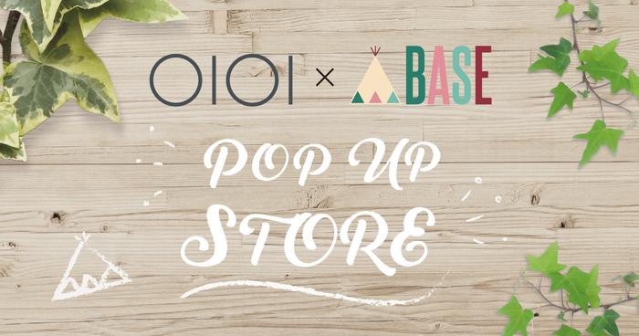 10月14,15日、新宿マルイ本館にBASEがオープン!人気ショップ4店舗が出店する「BASE POPUP STORE」開催!