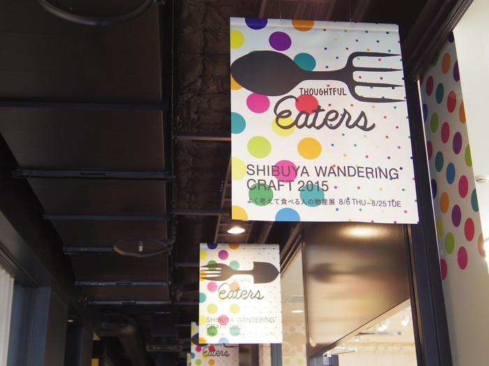 【前編】よく考えて食べる人の物産展『美味しい、暮らし by BASE』@渋谷ヒカリエレポート