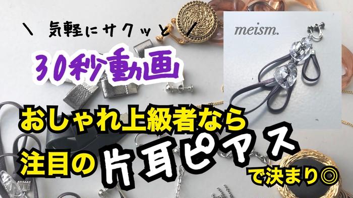 【YouTube新作UP】おしゃれ30秒動画!おしゃれ上級者アイテム!!