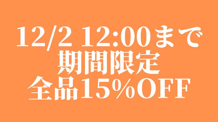 全商品15%OFF&初回購入者様、クーポン利用でさらに1000円引き!買うなら今!!
