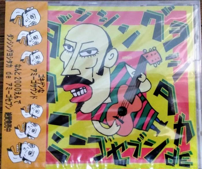 伝説のロックンロールアルバム!ダンシング義隆 de アミーゴセブン