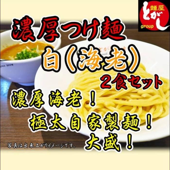 衝撃の1杯!濃厚海老つけ麺!!