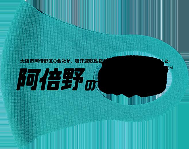 「阿倍野のます区」大阪市阿倍野区の会社が、吸汗速乾性抜群のプリントができるマスクを作りました。