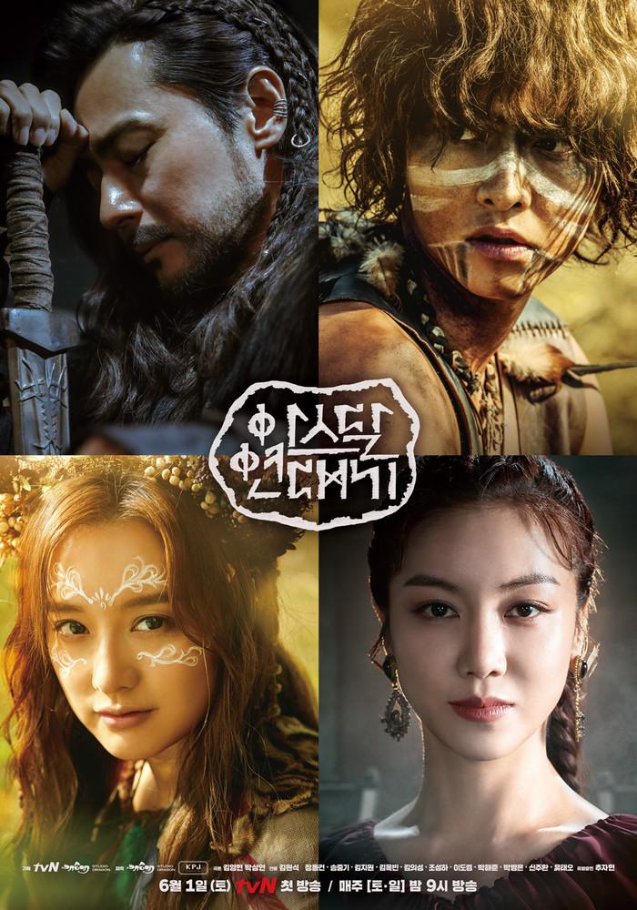 韓国ドラマ【アスダル年代記】DVD版 全18話