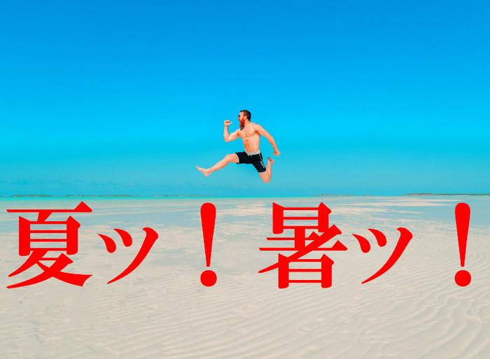 夏本番!!!この時期に使える当店オススメグッズ3選!