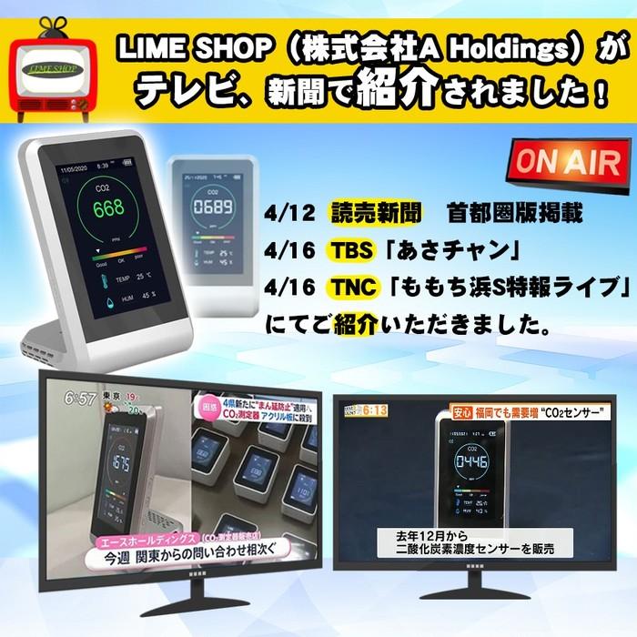 【テレビで紹介されました】LIME SHOPのCO2センサーがテレビで紹介されました。