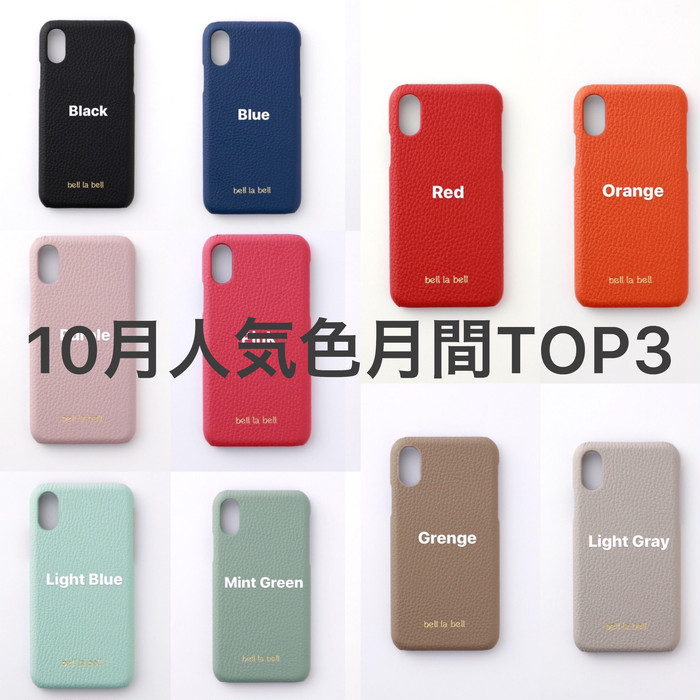 【bell la bell】iPhoneケース人気色ランキングTOP3!!