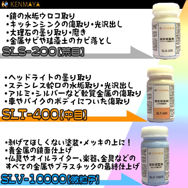 【東京下町の研磨屋さんが本気で作った研磨剤】KENMAYAの研磨剤って何が違うの?