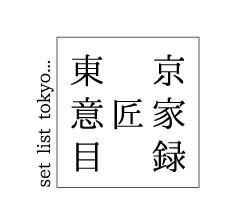 コンセプトショップ set-list-tokyoオープン!