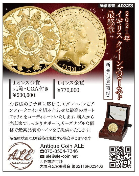 Antique Coin ALE が新聞に掲載されました!