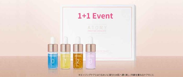 【1+1 EVENT】アトミ プレステージ スキンケア プログラム