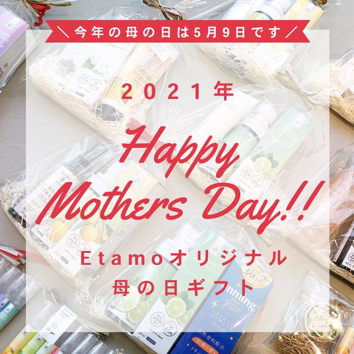【無料ラッピング◎】Etamo限定の母の日ギフト