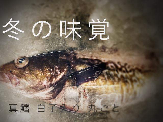 北海道根室産の真鱈をご紹介 簡単ですよ♪