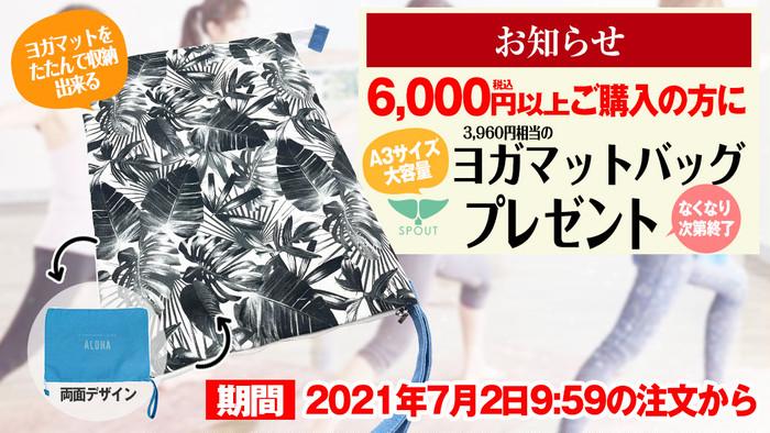 『SPOUTオリジナル ヨガマットバッグ』プレゼントキャンペーン!!