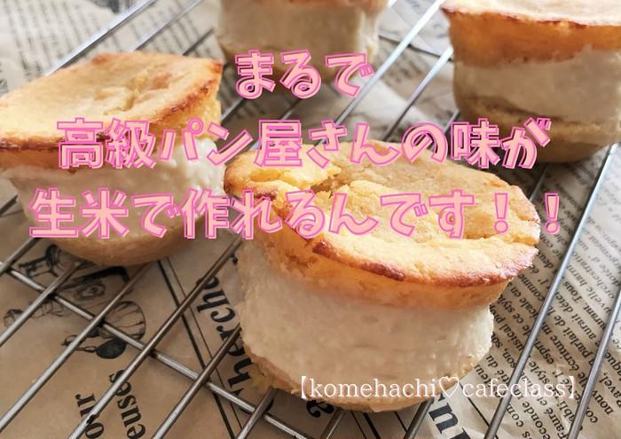 生米から簡単に【グルテンフリーマリトッツォ】が作れるレッスン♡なんとサバランにアレンジも可能