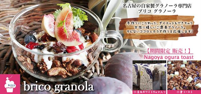 グラノーラで、名古屋名物・小倉トーストを再現!『ブリコグラノーラ(brico granola)』