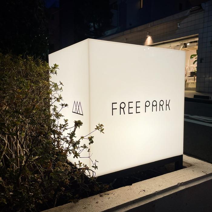 自由が丘の小さな雑貨屋『FREEPARK』が4月6日オープンします。