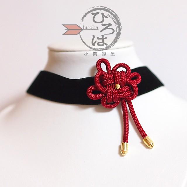 年始の伝統的な行事を盛り上げてくれる「和」なアイテム!赤く艶のある打ち紐の菊花チョーカー