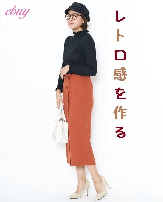 レトロ感が新しい♡秋を先取り「ピーチスキンタイトロングスカート」