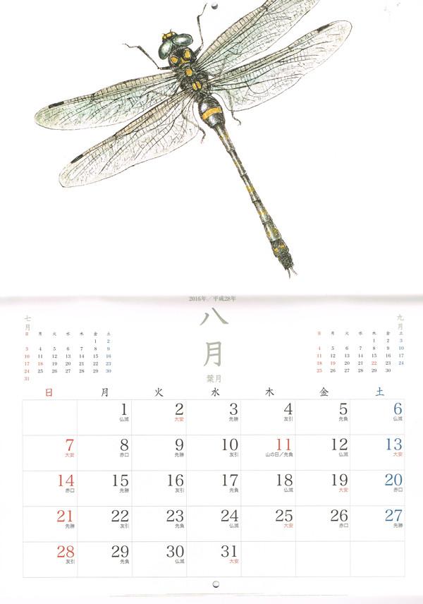 倉斉加年作『目』に力がある絵を集めたカレンダー