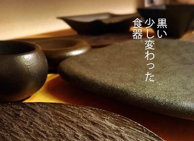 黒い少し変わった食器!モダンなフラット皿で旬の食材を楽しみませんか?