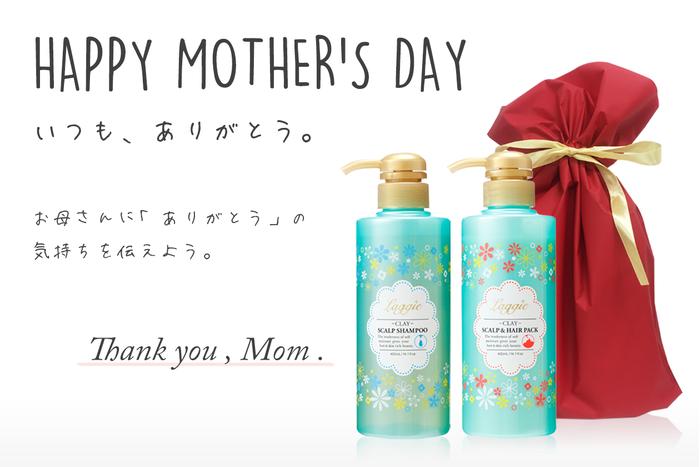 お母さんに「ありがとう」の想いを込めて。頭皮から髪をケアするシャンプー&ヘアパックセット