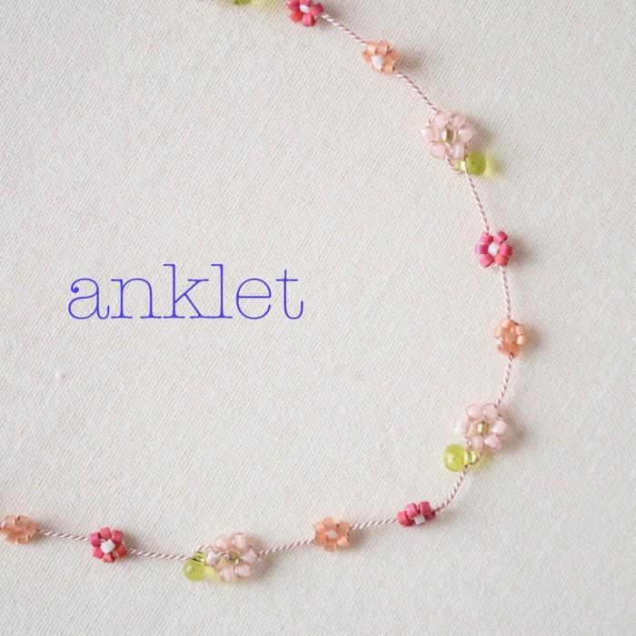 小花が足元をさりげなく華やかに。華奢で丈夫なシルクコードを組み合わせたアンクレット