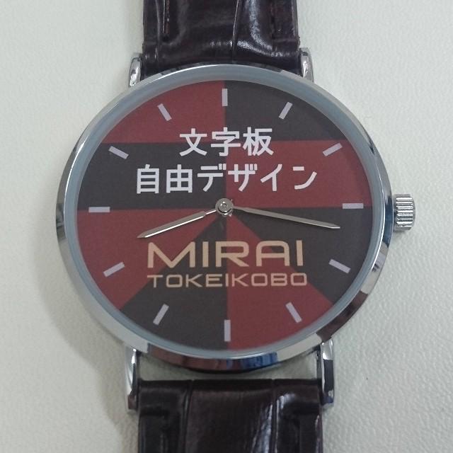 文字盤を自由にデザインできる、世界に一つだけの腕時計「Watashi Watch(私ウォッチ)」
