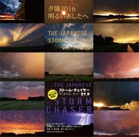 嵐を追う男、ストーム・チェイサー青木豊さんによる夕日カレンダーと共に空を見上げてみよう