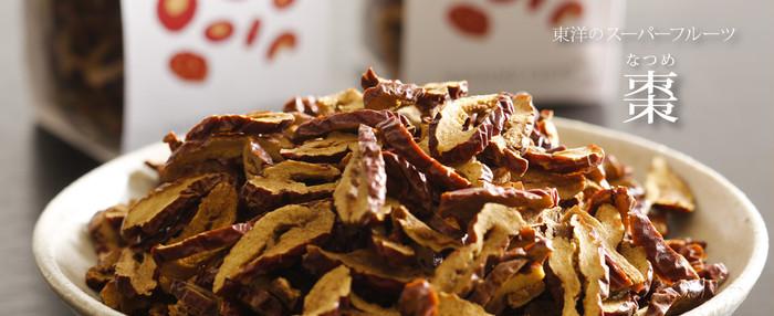 漢方の生薬として幅広く利用されている、東洋のスーパーフルーツ「なつめ」