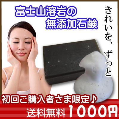 毛穴の約60分の1の溶岩パウダーが汚れごっそりかき出し!無添加 お肌にやさしい富士山溶岩の石鹸です♪