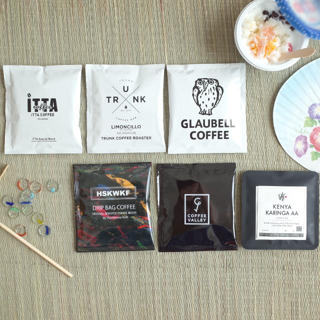 """おうちでプチコーヒーフェス!コーヒーの""""多様性""""が楽しめる専門店のドリップバッグセット発売!"""