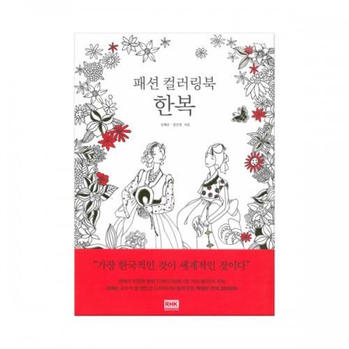 韓国の伝統衣装をモチーフにした大人の塗り絵