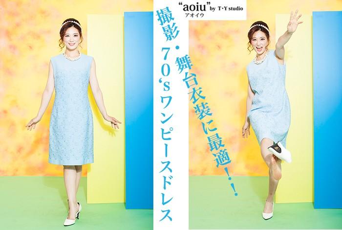 夏の撮影・舞台に最適な70's衣装!!単色のドレスワンピース