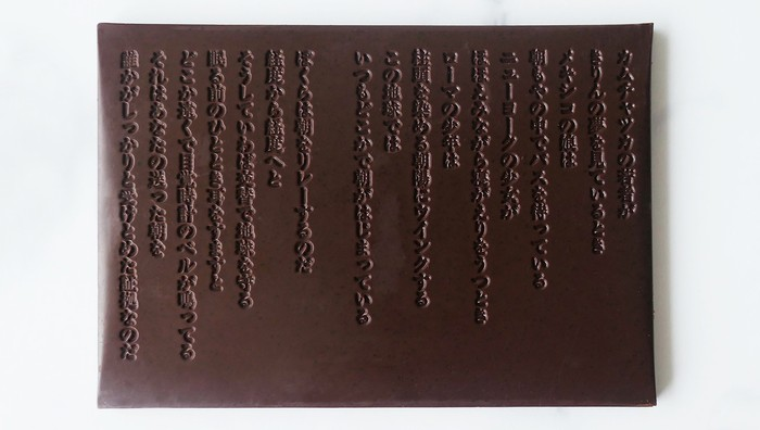 谷川俊太郎『朝のリレー』チョコレート