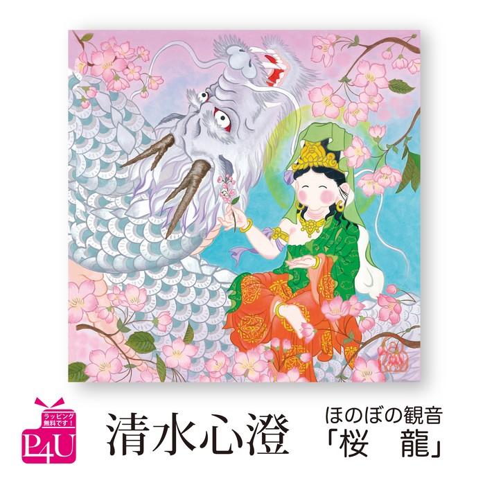 糸魚川市より愛を込めて。額が無くてもそのまま飾れるアートパネル