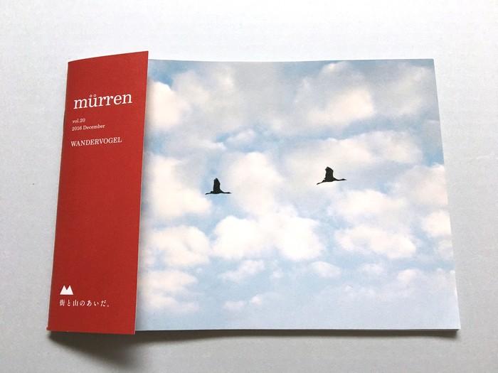 「渡り鳥」をテーマにした小冊子。表紙のツルに目を奪われてしまいました!