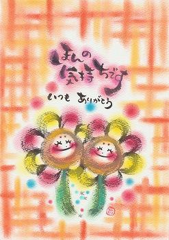 母の日に向けて。癒しの色彩わだのめぐみのポストカード。「いつもありがとう」を添えませんか?