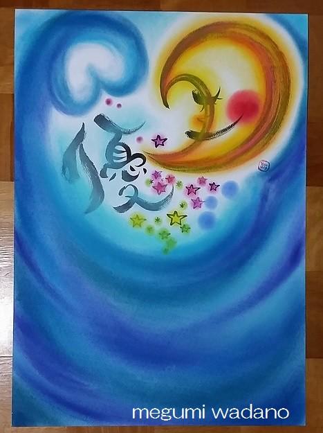 あなたの心を癒すわだのめぐみのアートセラピー作品。吸い込まれる青【やさしい闇の中】