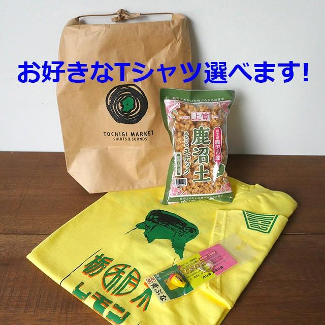 栃木に行ったつもり、帰ったつもりの栃木おみやげセット!