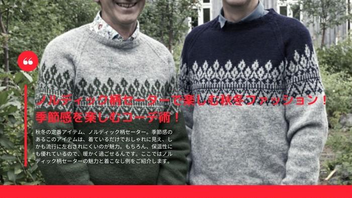 ノルディック柄セーターで楽しむ秋冬ファッション!季節感を楽しむコーデ術!