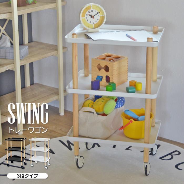 【使い方は自由自在!】おもちゃの片付けやお子様の小物置きに◎。サイドテーブルにもなるトレーワゴン。