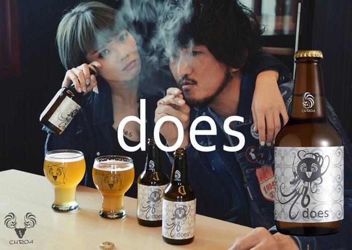 白ワインの香りが漂うドライなクラフトビール does 解禁。