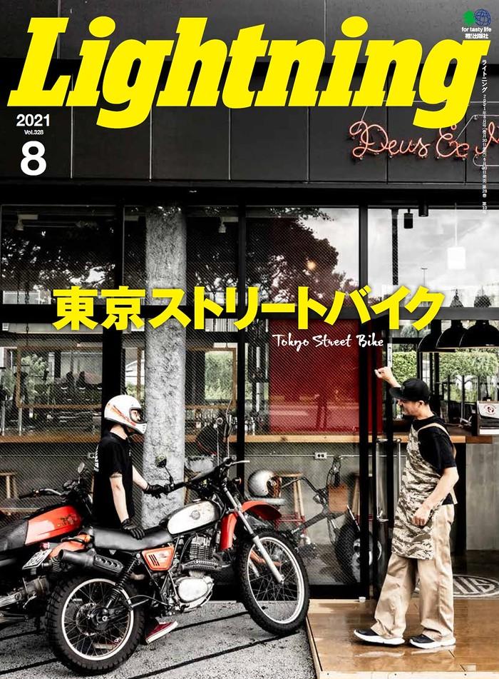 【特集】Lightning 8月号(6/30発売)に、WMT WATCHが掲載されました❗️