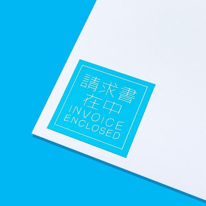 かわいい四角デザインの請求書在中シール!