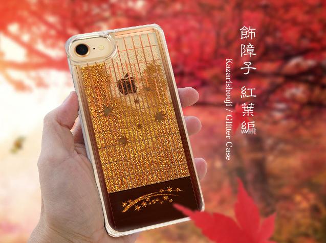 京都の和を堪能!秋の障子型グリッターケース紅葉編を紹介